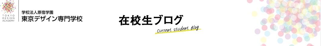 東京デザイン専門学校 在校生ブログ TOKYO DESIGN ACADEMY