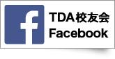 TDA校友会Facebook