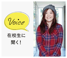 Voice在校生に聞く!